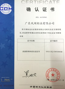 凤阁铝材获得ISO证书1