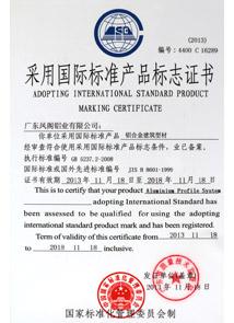 凤阁铝材获得《采用国际标准产品标志证书》