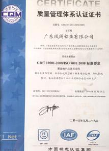 凤阁铝材中文版ISO9001证书