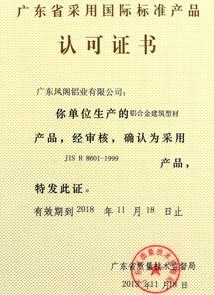 凤阁铝材采用国际标准产品认可证书