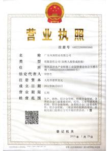 凤阁铝材营业执照