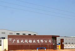 凤阁铝业公司大门