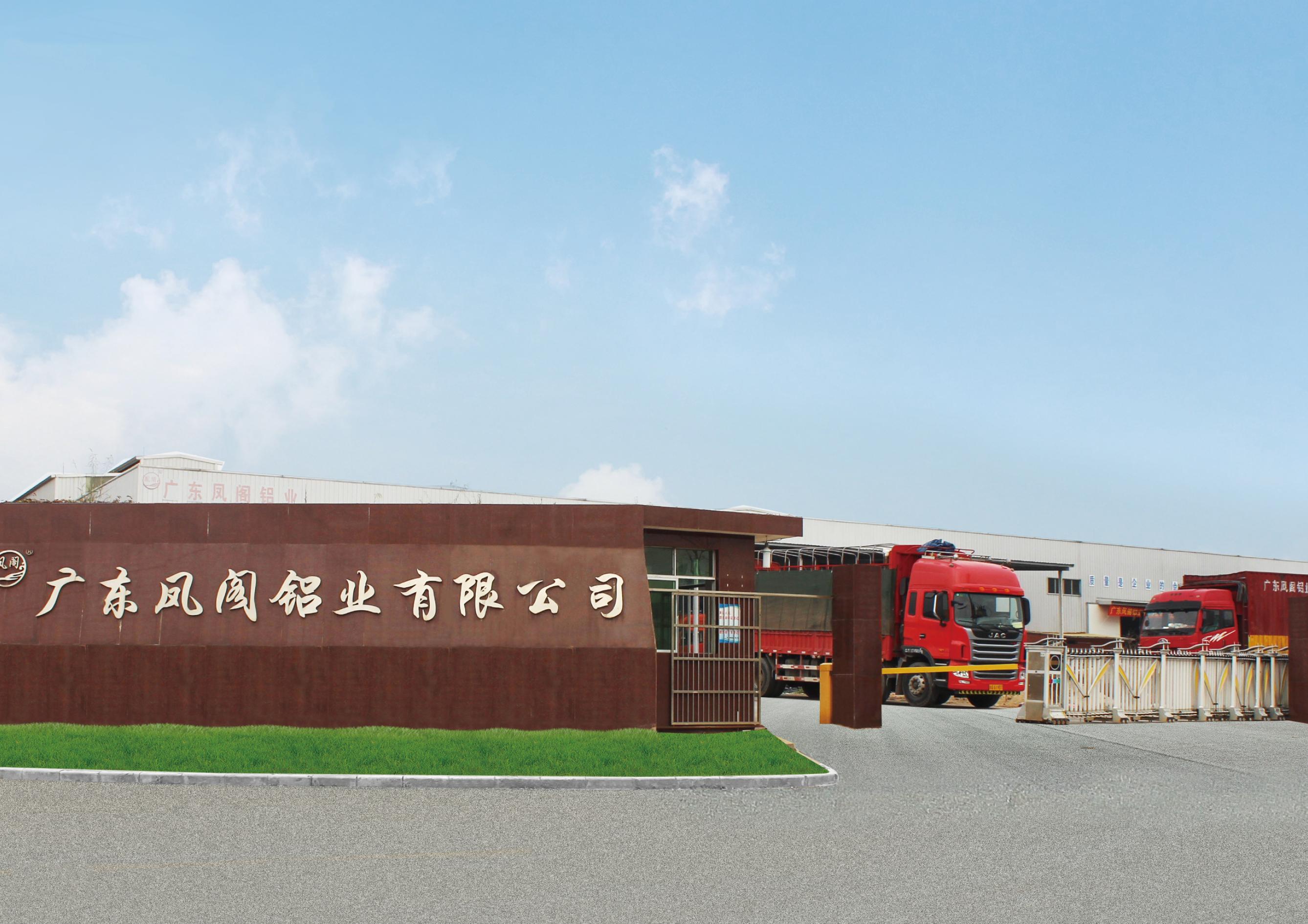 铝材批发品牌标杆——广东凤阁铝业