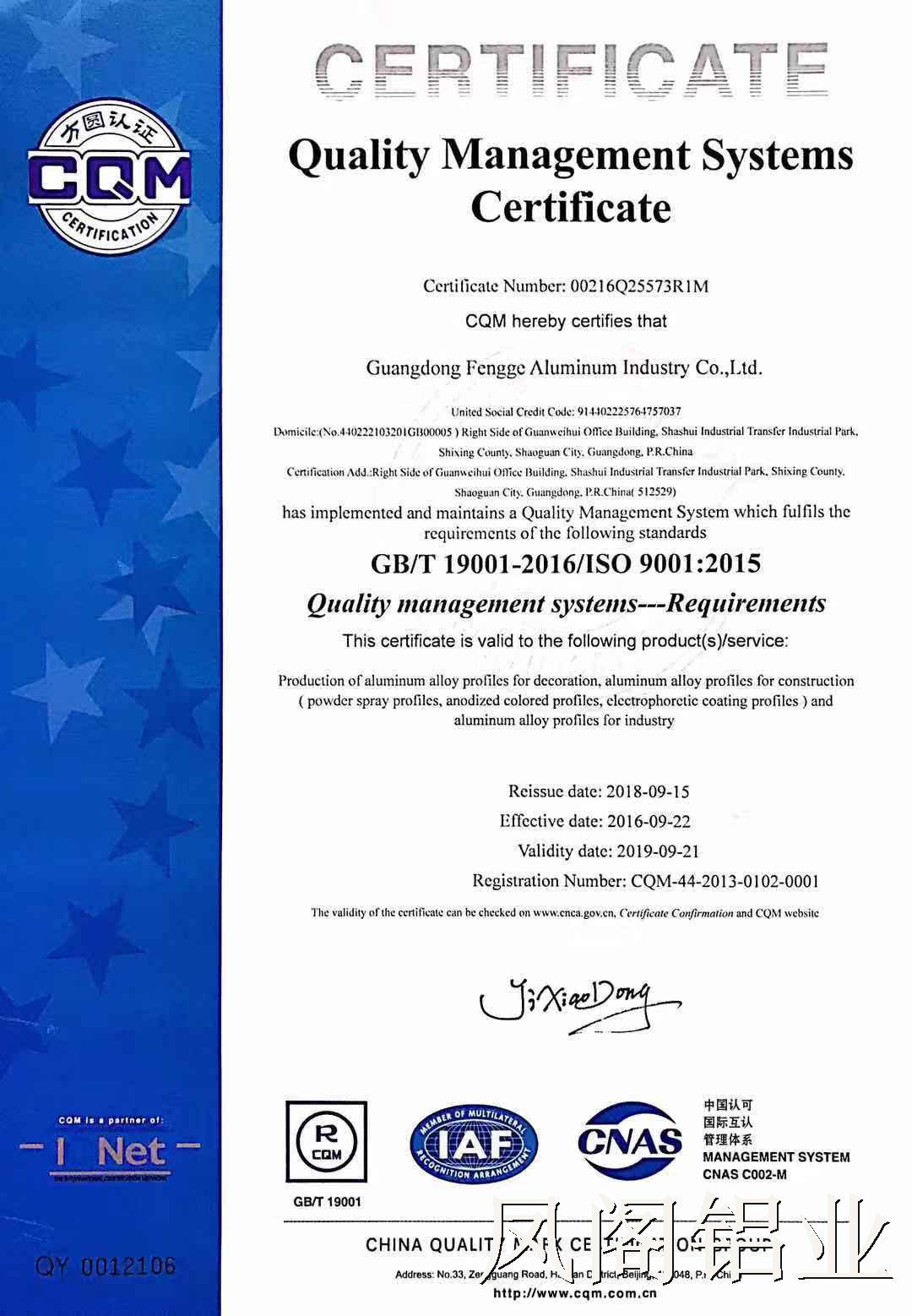 质量管理体系ISO 9001证书 英文
