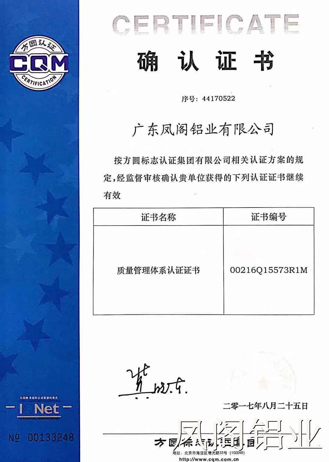 确认证书 中文