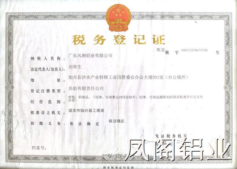 凤阁铝材税务登记证