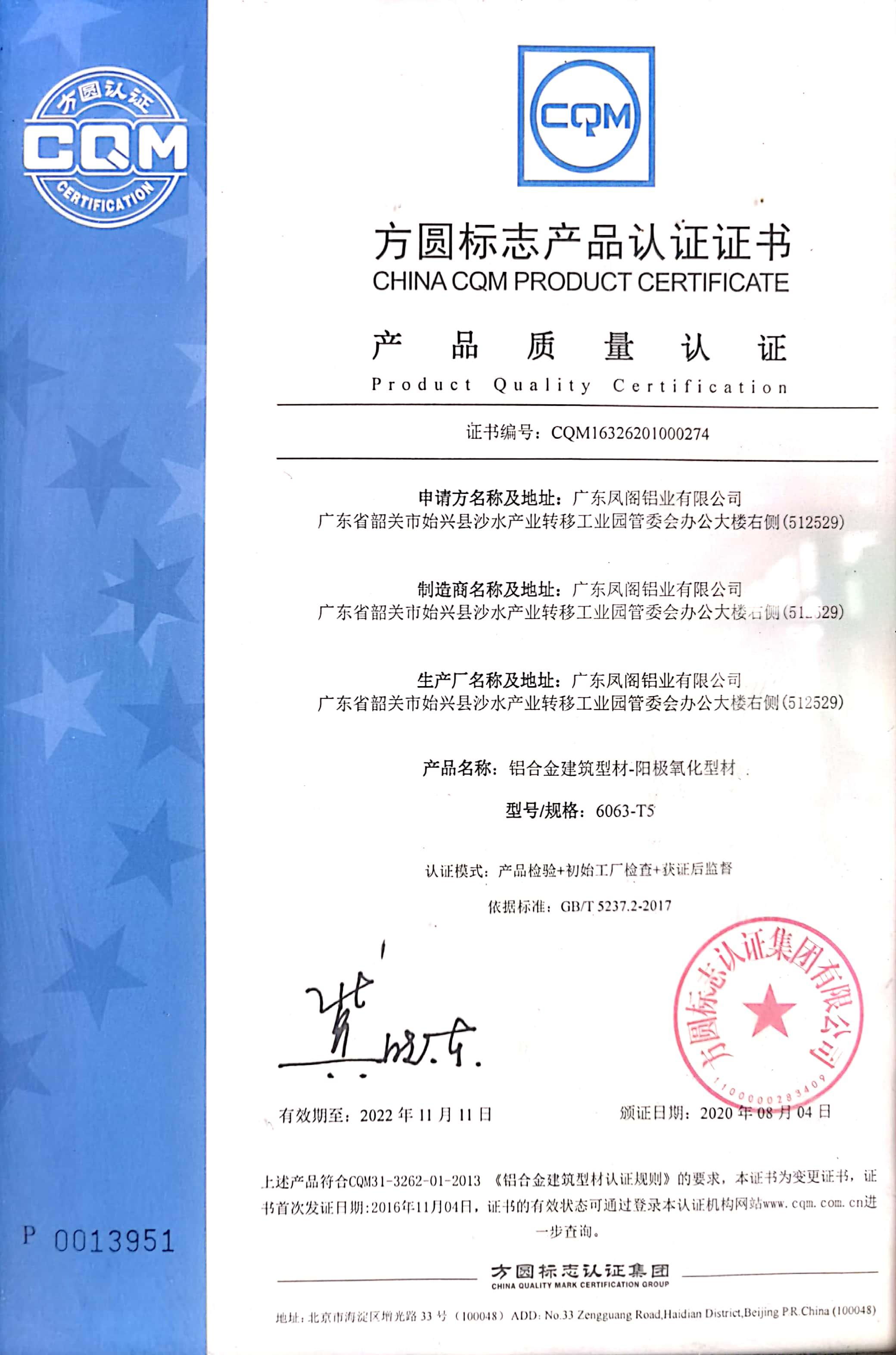 方圆标志产品认证证书 阳极氧化型材