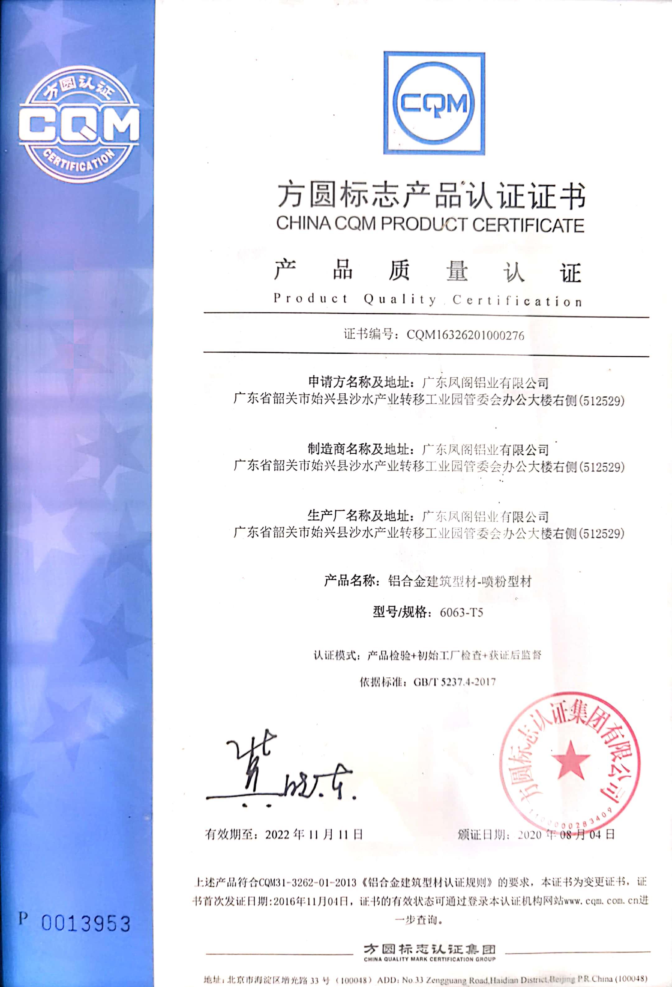 方圆标志产品认证证书 粉末喷涂型材