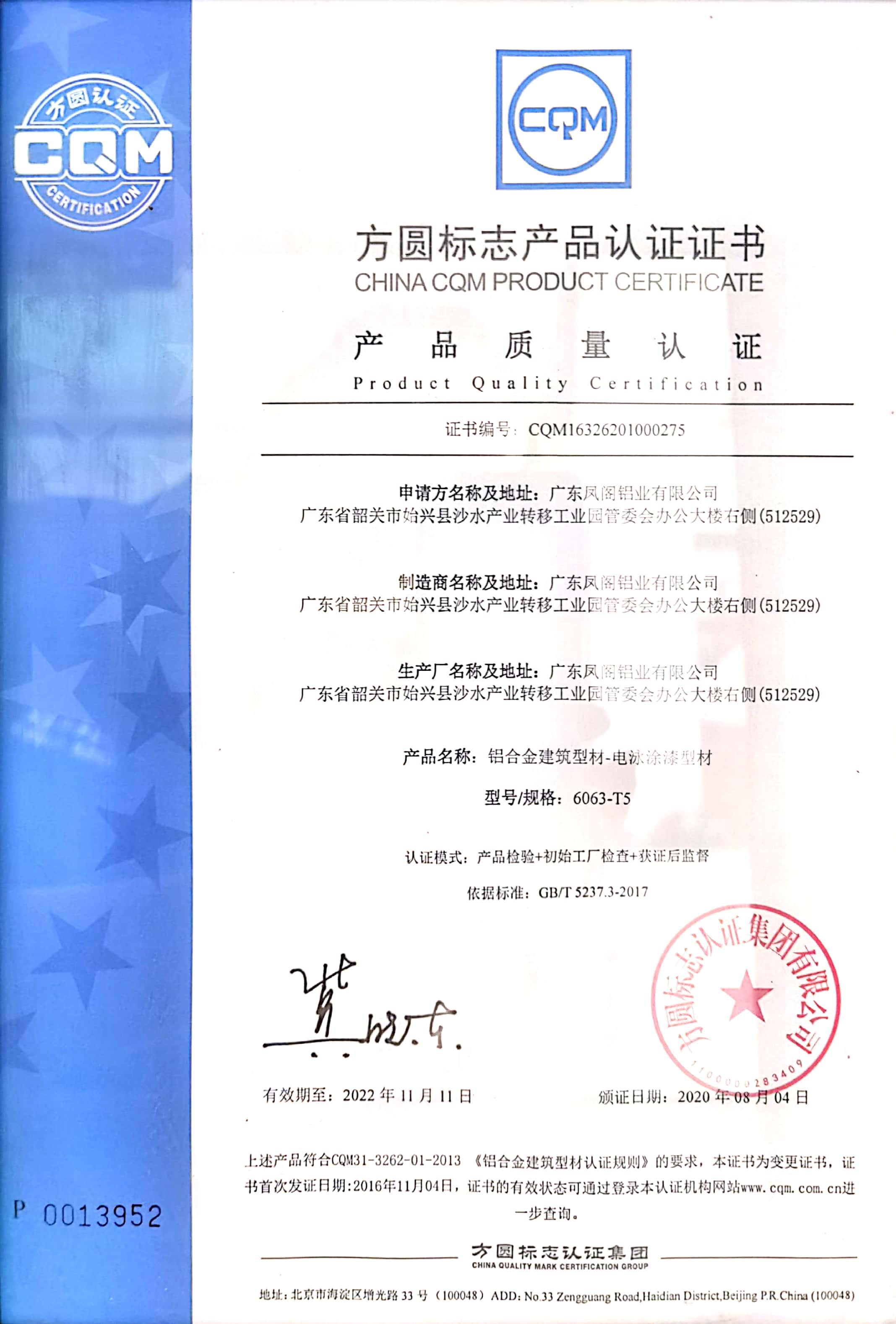 方圆标志产品认证证书 电泳涂漆型材