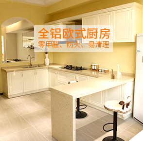 全铝欧式厨房
