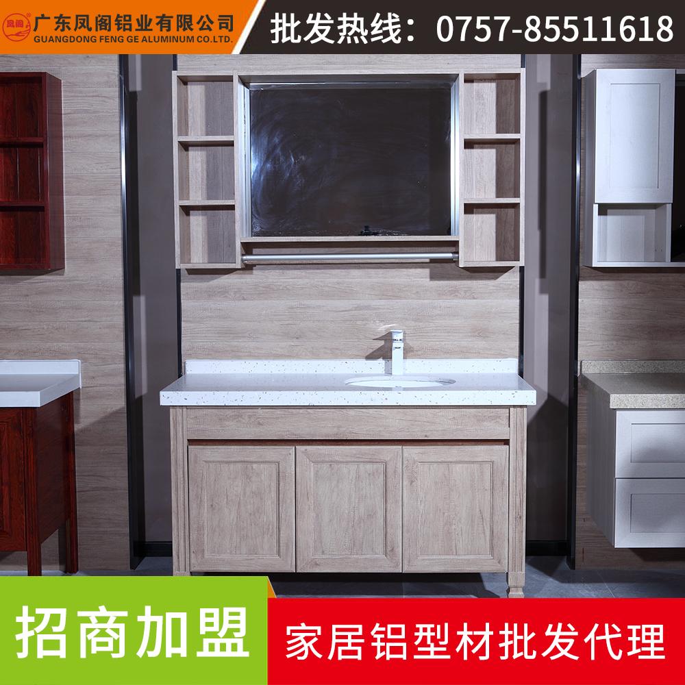 全铝定制——浴室柜
