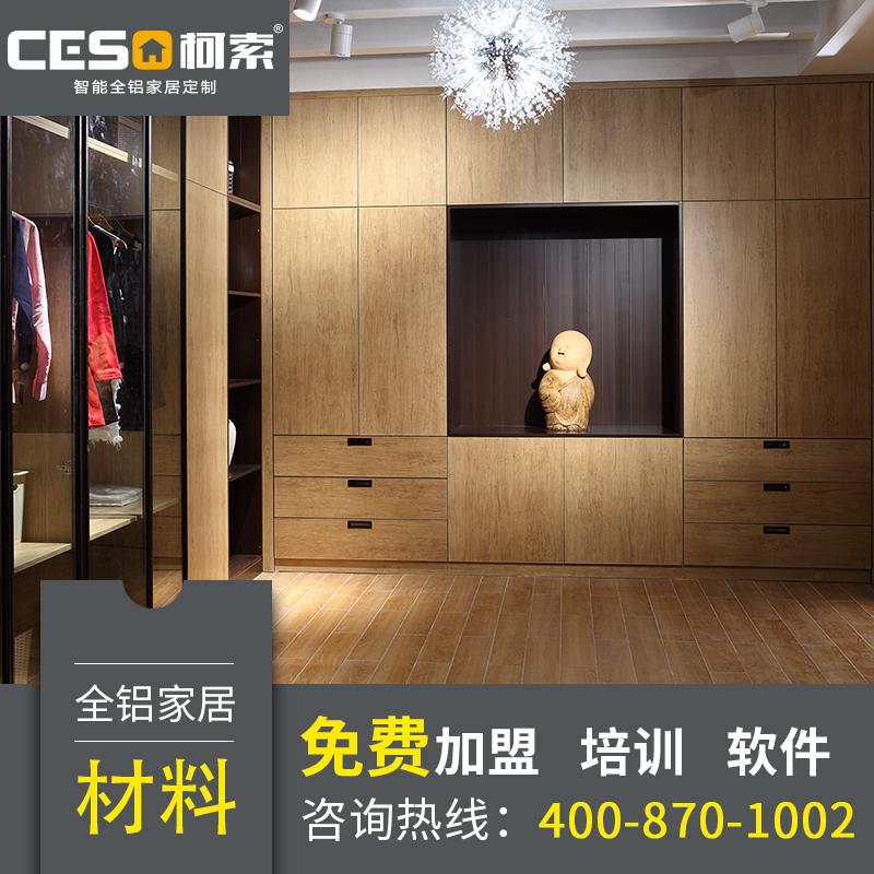 新中式风格——全铝衣柜