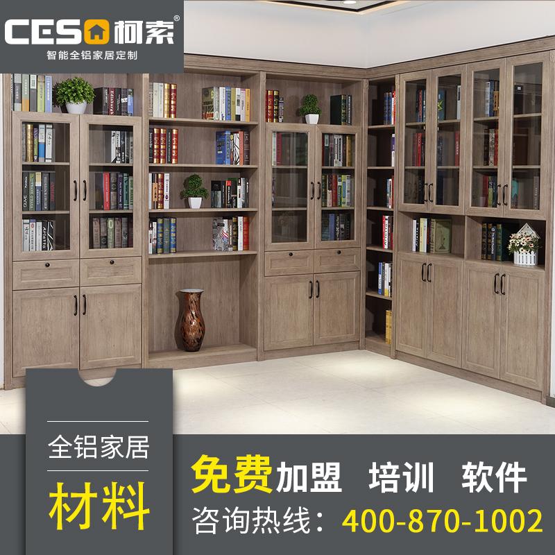 新中式风格——全铝书柜