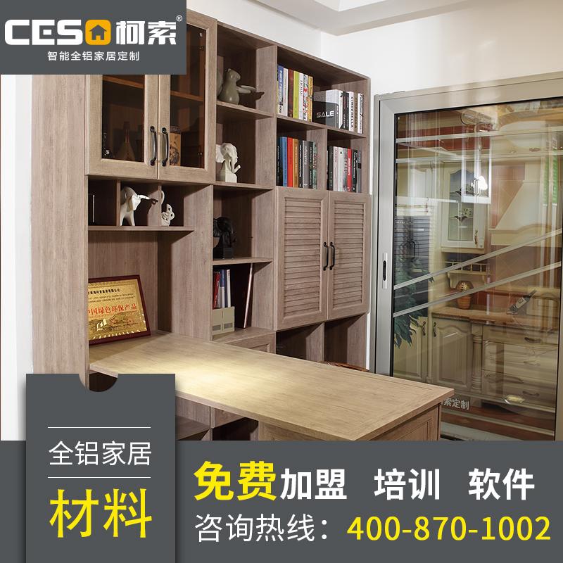 新中式风格——全铝办公桌